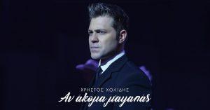 «Αν Ακόμα Μ' Αγαπάς»: Ο Χρήστος Χολίδης επιστρέφει με νέο τραγούδι